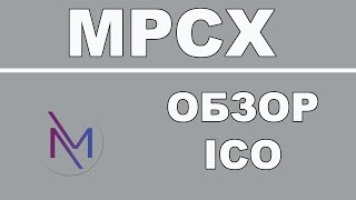 Полный Обзор MPCX Platform ICO - Будущее Управления Цифровым Богатством