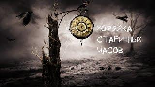 Клип Хозяйка старинных часов  на песню группы Король и шут