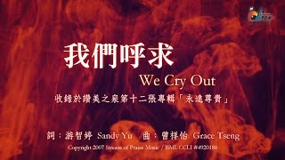 【我們呼求 We Cry Out】官方歌詞版MV (Official Lyric…