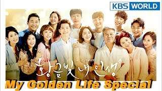 My Golden Life | 황금빛 내인생 – Special [SUB : ENG,CHN /2018.3.28]