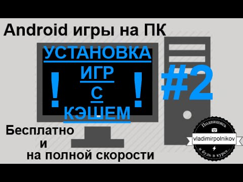 Как установить GTA 3 на Android - YouTube