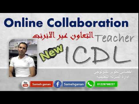 شرح التعاون عبر الانترنت Online Collaboration