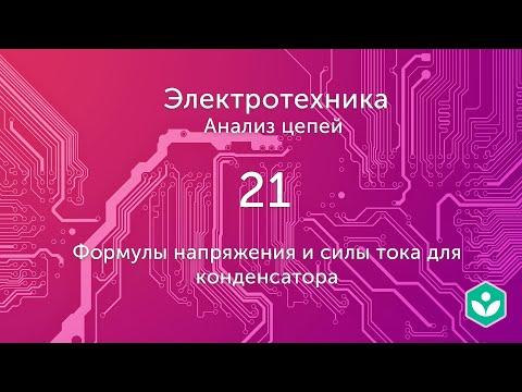 Формулы напряжения и силы тока для конденсатора (видео 21) | Анализ цепей  | Элетротехника