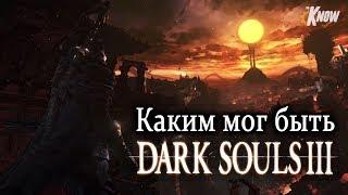 Каким мог быть Dark Souls 3? | Планы From Software на игру