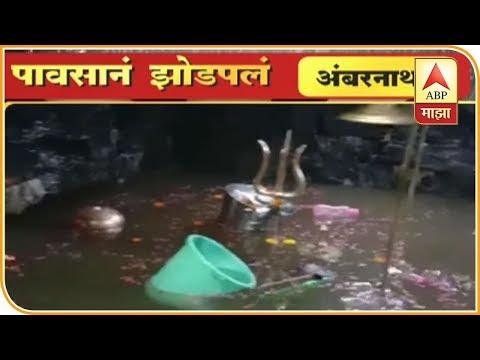 Ambernath Rain   अंबरनाथमधील प्राचीन शिंवलिंग पाण्याखाली, शिवमंदिराच्या गाभाऱ्यात गुडघाभर पाणी