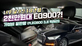 EQ900 3.8 럭셔리 중고차ㅣ전동트렁크가 있는 18…