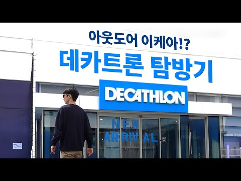 9년 차 캠퍼가 직접 방문한 아웃도어의 이케아? 데카트론 - 송도 DECATHLON 방문기