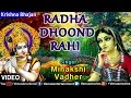 Download Radha Dhoond Rahi | Lyrical  Song | Krishna Bhajan | Minakshi Vadher MP3 song and Music Video