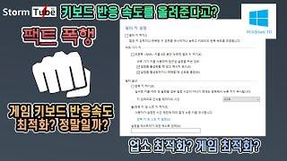 [팩폭 영상] 윈도우 …