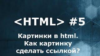 Картинки в html. Как вставить ссылку в картинку?