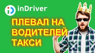 ИНДРАЙВЕР плевал на водителей такси