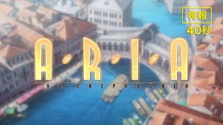 『ARIA The CREPUSCOLO』特報