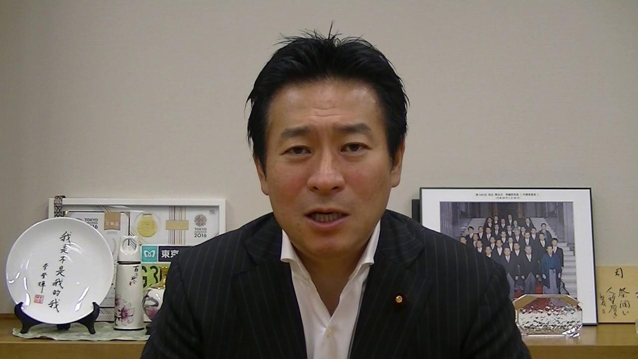 司 衆議院 議員 秋元