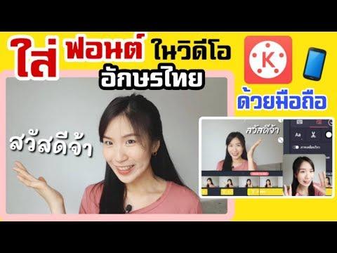 ใส่ฟอนต์ไทย อักษรไทยในวิดีโอง่ายๆ ด้วยมือถือ |Nicetomeetyou