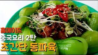 동파육 만들기 :: 홈메이드 중국 요리 만들기 2탄 :…