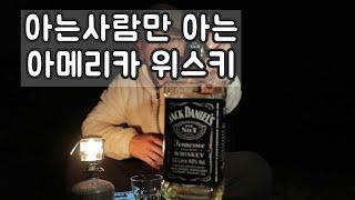 콜라보다 그냥 마시면 더 맛있는 위스키 잭다니엘 / J…