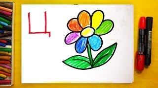 Рисуем АЛФАВИТ / Буквы У Ф Х Ц / Урок рисования для детей