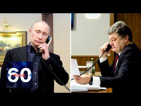 """""""Душевный разговор"""" Путина"""