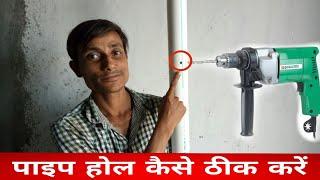 How To Repair Drilling Pipe.
