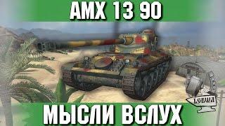 Мысли вслух - AMX 13 90