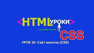 Cайт визитка CSS