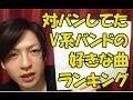【V系】昔対バンしていたヴィジュアル系バンドの好きな曲を勝手にランキング【VISUAL-KEI】◆エンドウコウキ