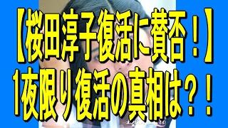 【関連動画】 桜田淳子メドレー https://www.youtube.com/watch?v=zAj7b...