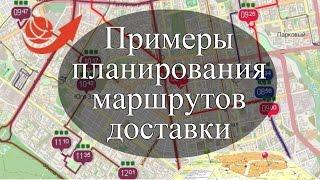Примеры планирования маршрутов доставок. VeeRoute