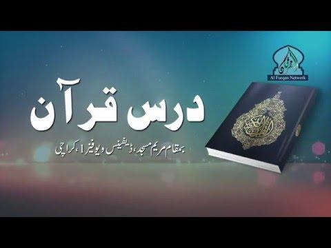 Weekly Dars e Quran Lecture-001 by Mufti Muhammad Akmal Madani Sahib.organised by Al Furqan Network