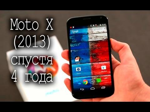 [ОБЗОР] Moto X (2013) - годен ли он в 2017???