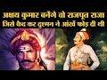 Akshay Kumar की इस film सब जानकारियां यहां video में देखें । Prithviraj Chauhan । Bollywood । Kesari