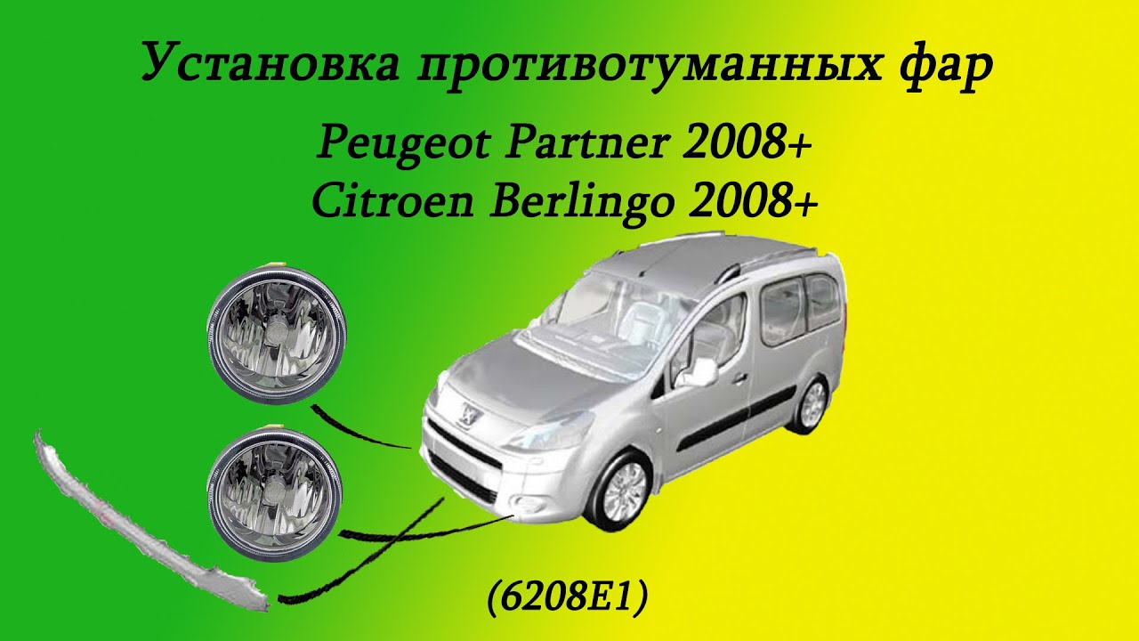 Как снять дверную карту Peugeot Expert 2.0HDi 2008 года - YouTube