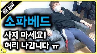 소파베드 사지 마세요! 허리 나갑니다ㅠ(feat. 침대…