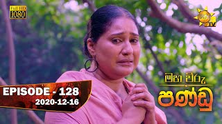 Maha Viru Pandu | Episode 128 | 2020-12-16 Thumbnail