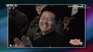 [越战越勇]李百可精彩片段回顾| CCTV综艺