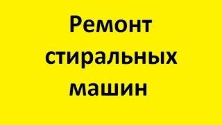 профессиональный ремонт стиральных машин недорого низкие цены киев(, 2015-07-28T17:03:53.000Z)