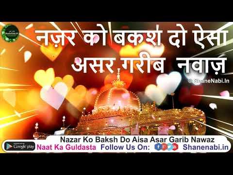 Nazar Ko Baksh Do Aisa Asar Garib Nawaz New Qawwali 2018  ऐसी क़व्वाली नहीं सुनी होगी कभी लो सुनो