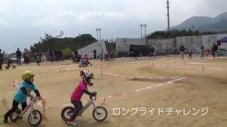 ランニングバイク選手権 in 淡路島東浦サンパーク ロングライド 20150314