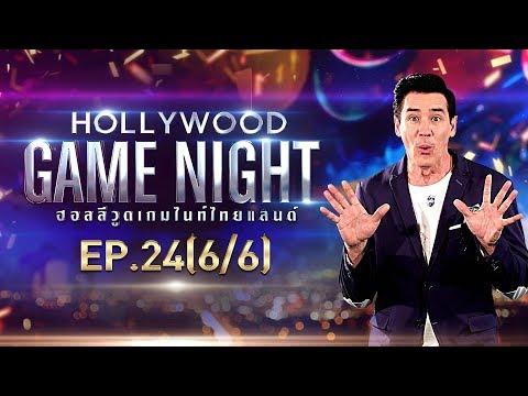 HOLLYWOOD GAME NIGHT THAILAND S.2    EP.24 นิว,ออม,ปาล์ม VS ป๊อป,จ๊ะจ๋า,ปั้นจั่น [6/6]   16 ก.พ. 62