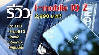 รีวิว | มือถือคนงบน้อย 2,990 บาท i-mobile IQ Z ราคานี้ หาแบบนี้ไม่ได้อีกแล้ว!!!