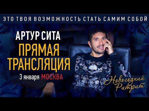 Артур Сита - 03.01.2020 Первая встреча. Прямая трансляция новогоднего ритрита в Москве