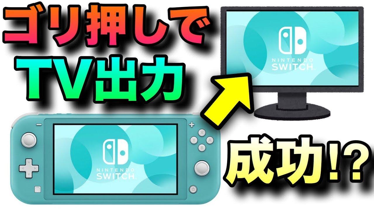 テレビ 繋げる スイッチ PS4やスイッチはテレビなしでプレイ可能!モニター代用がおすすめ