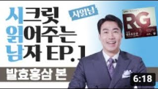 시크릿 읽어주는 남자 Episode 1   시크릿 발효…