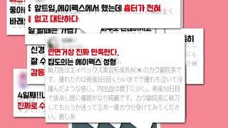일본 고객들이 격찬한 에이펙스 성형외과 진짜 성형우기_…