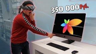 ПОКУПАЮ ВСЕ К ЧЕМУ ПРИКАСАЮСЬ ЗАКРЫТЫМИ ГЛАЗАМИ. СКУПИЛ ВЕСЬ  Apple Store!