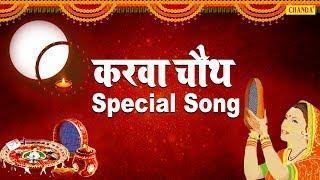 special-songs-karwa-chauth-special-bhajans-2019-chanda-pop-songs