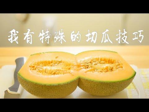 【切哈密瓜】如何优雅地切哈密瓜?让我们一起做一个优雅的吃瓜群众吧 (厨房小贴士) |今天吃什么?What's for Dinner?