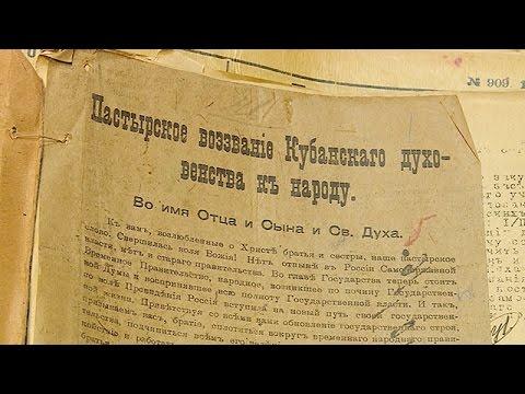 Профессиональный праздник отметили работники архивов России