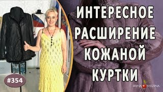 видео Ремонт кожаной куртки