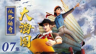 《丝路传奇大海图》 第7集 大风暴 | CCTV少儿